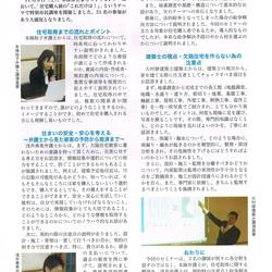 欠陥住宅京都ネットNEWSに掲載されました。
