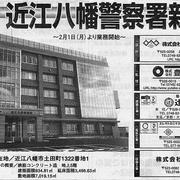 近江八幡警察署