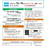木造住宅耐震化啓発セミナーのお知らせ