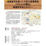 認定こども園(平田・市辺幼児園)見学会&セミナーについて