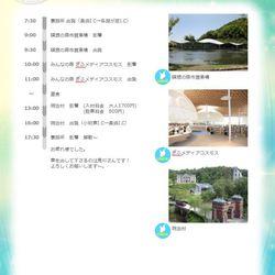 秋の建築見学会 by大村建築設計事務所 前半