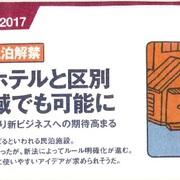 法制度2017 『民泊解禁』