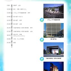 社員旅行 in 香川 1日目