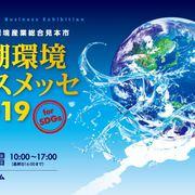 びわ湖環境ビジネスメッセ2019に出展します!