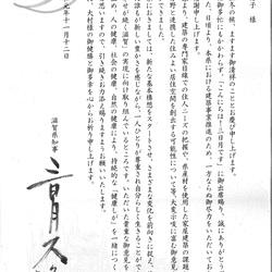 滋賀県知事との対談☆ミ