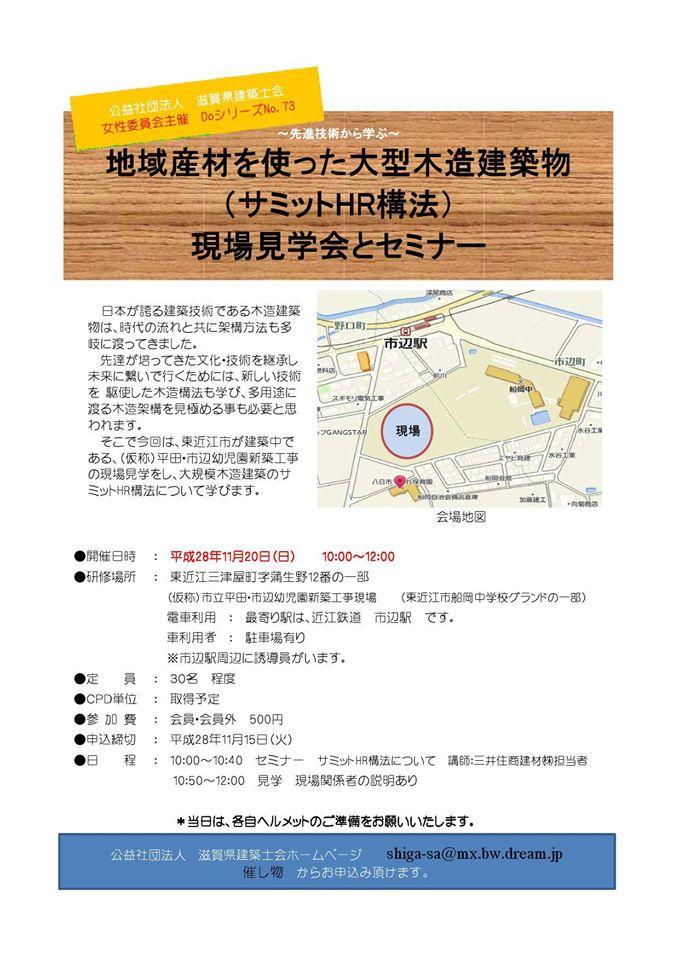 現場見学会とセミナー.jpg