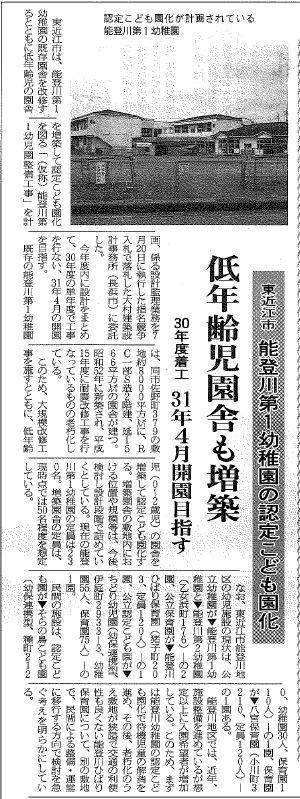 能登川第一幼稚園.JPG